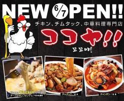 東京都港区赤坂3丁目に韓国式チキンチムタック中華料理専門店「ココヤ」がオープンされたようです。