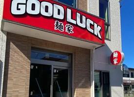埼玉県草加市金明町に家系ラーメン「麺家グッドラック総本店」が明日オープンのようです。
