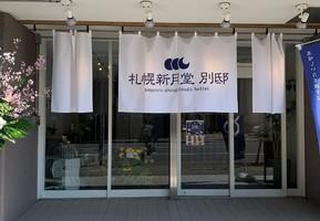 白玉団子専門店。。北海道札幌市中央区北7条西14丁目の『札幌新月堂別邸』