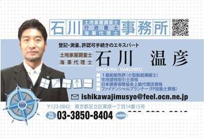 13121石川土地家屋調査士・行政書士・海事代理士事務所