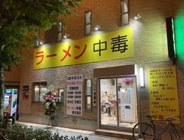 東京都墨田区東向島6丁目に「ラーメン中毒東向島店」が本日グランドオープンのようです。
