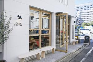東京都品川区大井1丁目にカフェ「パークコーヒー」10月14日オープン!