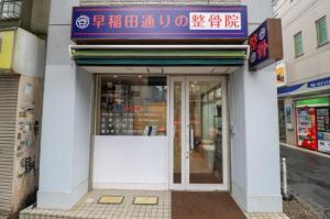 祝!8/20open『早稲田通りの整骨院』(東京都中野区)