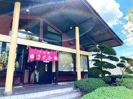 山形県山形市桜田西1丁目に「そば処 さくら」が8/7グランドオープンされたようです。