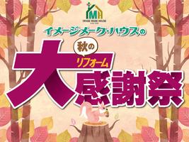 「秋のリフォーム大感謝祭」を実施中!