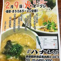 東京都渋谷区恵比寿4丁目に「ラーメンハナレ恵比寿」が2/9にオープンされたようです。