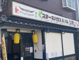 祝!4/9.GrandOpen『リオ』ステーキハウス&バル(神奈川県横浜市南区)