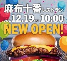 東京都港区麻布十番に「カールスジュニア 麻布十番レストラン」12月19日オープン!