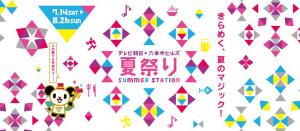 テレビ朝日・六本木ヒルズ 夏祭り SUMMER STATION 2018