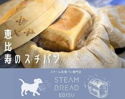 祝!2/10open『スチームブレッドエビス』スチーム生食パン専門店(東京都渋谷区)