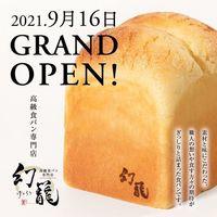 愛知県名古屋市東区泉1丁目に「高級食パン専門店 幻籠」が本日グランドオープンされたようです。