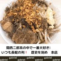 二郎系最高峰❗️【歴史を刻め本店】