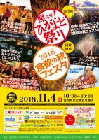 第3回「照らせ!ひがよど祭り」11月4日(日)開催です!