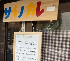 新店!大阪府吹田市末広町に『サイノカレー』8/17オープン
