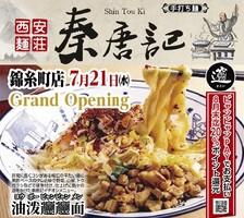 東京都墨田区江東橋に「西安麺荘 秦唐記 錦糸町店」が昨日グランドオープンされたようです。