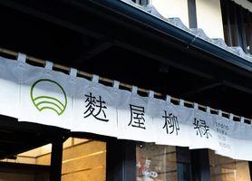 日本茶サロン...京都市中京区白壁町に「麩屋柳緑」本日オープン