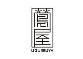 東京都世田谷区砧8丁目に塩ラーメン店「鶯屋(うぐいすや)」が明日グランドオープンのようです。