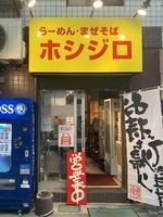 二郎系らーめんのお店「ホシジロ」が7月4日に開店!