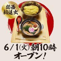 大阪市中央区難波千日前に「元祖めんたい煮こみつけ麺 千日前店」が昨日オープンされたようです。