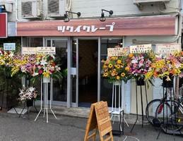 祝!7/17open『ツクイクレープ』クレープ店(神奈川県横須賀市)
