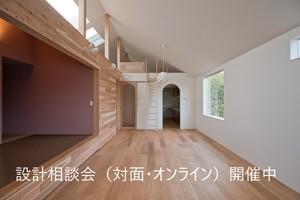 7/3(土)|設計相談会のお知らせ|オンライン対応