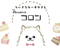 祝!2/14open『パティスリーコロン』ケーキ屋(神戸市西区)