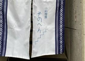 お出汁を使ったお料理...福岡県福岡市博多区冷泉町に「小料理屋そのへん」明日オープン