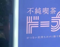祝!7/29open『不純喫茶ドープ』昼は喫茶店・夜は喫茶酒場(東京都中野区)
