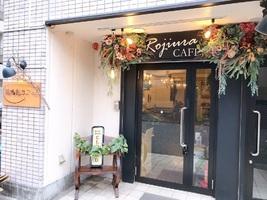 祝!7/1open『路地裏カフェ』cafe(千葉県千葉市中央区)