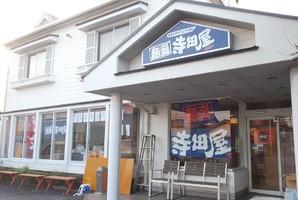 滋賀県近江八幡市土田町に「麺庭寺田屋 近江八幡店」が本日オープンのようです。