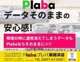 iPhoneの修理は『Plaba(プレバ)新居浜店』で!!今ならお得なキャンペーン実施中です!