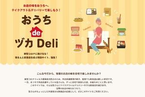 兵庫県宝塚市の新型コロナに負けるな!特設サイト「おうち de ヅカ Deli」