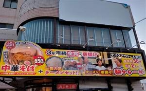 宮城県仙台市若林区遠見塚に「麺から一歩 遠見塚店」が10/22にプレオープンされたようです。