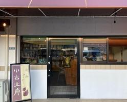 【 小吉文庫 】古本・コーヒー(鳥取県米子市)10/2オープン