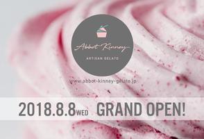 幡ヶ谷駅近くにアルチザン・ジェラート「アボット・キニー幡ヶ谷店」8月8日グランドオープン