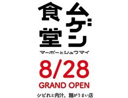 京都市中京区裏寺町に「ムゲン食堂 京都河原町」が明日グランドオープンのようです。