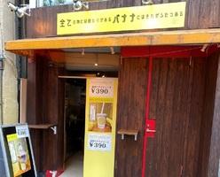 新店!東京都台東区浅草にバナナジュース店『つながーるバナナ』9/4プレオープン