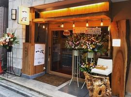 新店!東京都港区赤坂に『蕎麦前 一心 赤坂本店』10/11オープン