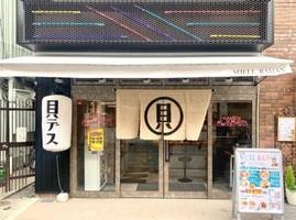 大阪府吹田市千里山東1丁目に「貝出汁戦隊シェルラーマン関大前店」がオープンされたようです。