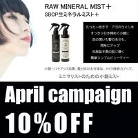 4月は 小顔ミスト10%OFF&小顔マッサージキャンペーン♪