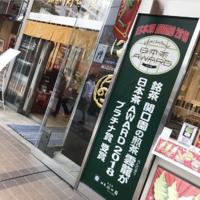 9201銘茶関口園本店