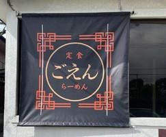 鹿児島県鹿屋市海道町に「ラーメン屋ご炎(ごえん)」が10/7にオープンされたようです。