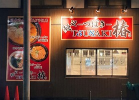 宮城県仙台市太白区長町3丁目に「麺や椿(つばき)」が本日オープンされたようです。