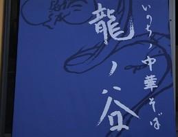 群馬県太田市藪塚町に「いのちノ中華そば 龍ノ谷」が昨日よりオープンされてるようです。