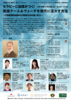 AMAJ & ABAT The First Conference in TOKYO