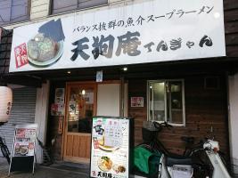 東淀川区瑞光1丁目の魚介スープラーメン『天狗庵』に行ってきました。。。