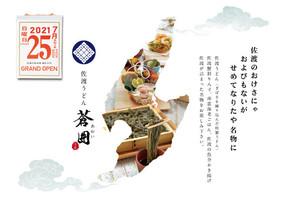 新潟県佐渡市千種乙に「佐渡うどん 蒼囲 (あおい)」7月25日グランドオープン!