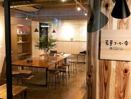 祝!7/3.GrandOpen『若草コーヒー店』(広島県広島市中区)