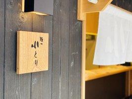 大阪府豊中市庄内東町1丁目に「麺や ことり」が本日よりプレオープンのようです。