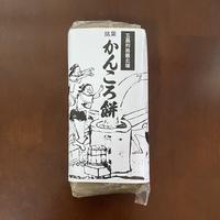 [長崎]かんころ餅